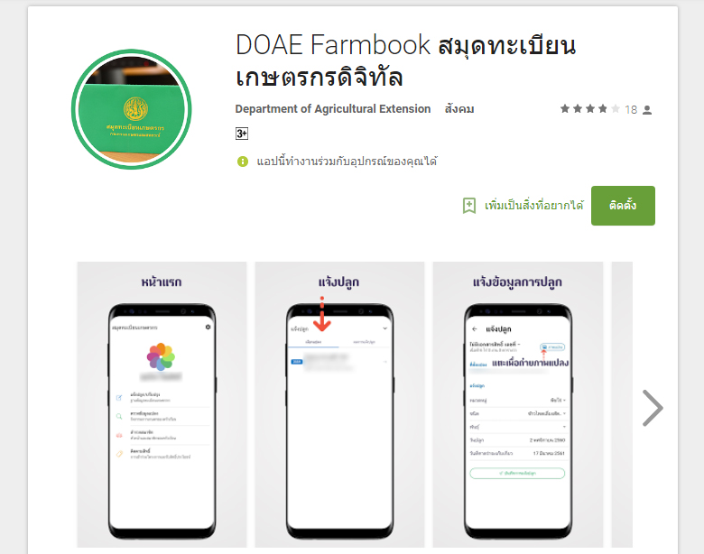 แอป Farmbook เปิดระบบ iOS ให้ดาวน์โหลด