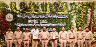 กรมวิชาการเกษตรโชว์15 ผลงานวิจัยเด่นในรอบปี พร้อมเดินหน้าวิจัยและพัฒนาพืชเศรษฐกิจเสริมแกร่งภาคเกษตรไทย