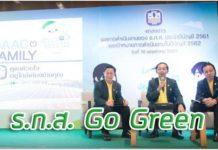 ธ.ก.ส. ตั้งเป้าปี 62 ปล่อยสินเชื่อ 7.7 แสนล้านบาท มุ่งสู่ Go Green ปฏิรูปภาคเกษตร