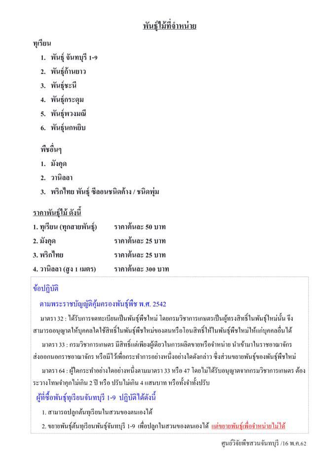 ทุเรียนพันธุ์ดี ศูนย์วิจัยพืชสวนจันทบุรี