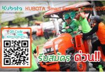สยามคูโบต้า ชวนเยาวชนเข้าแคมป์ทำเกษตรยุคใหม่สาย INNO บนพื้นที่จริง-ชลบุรี