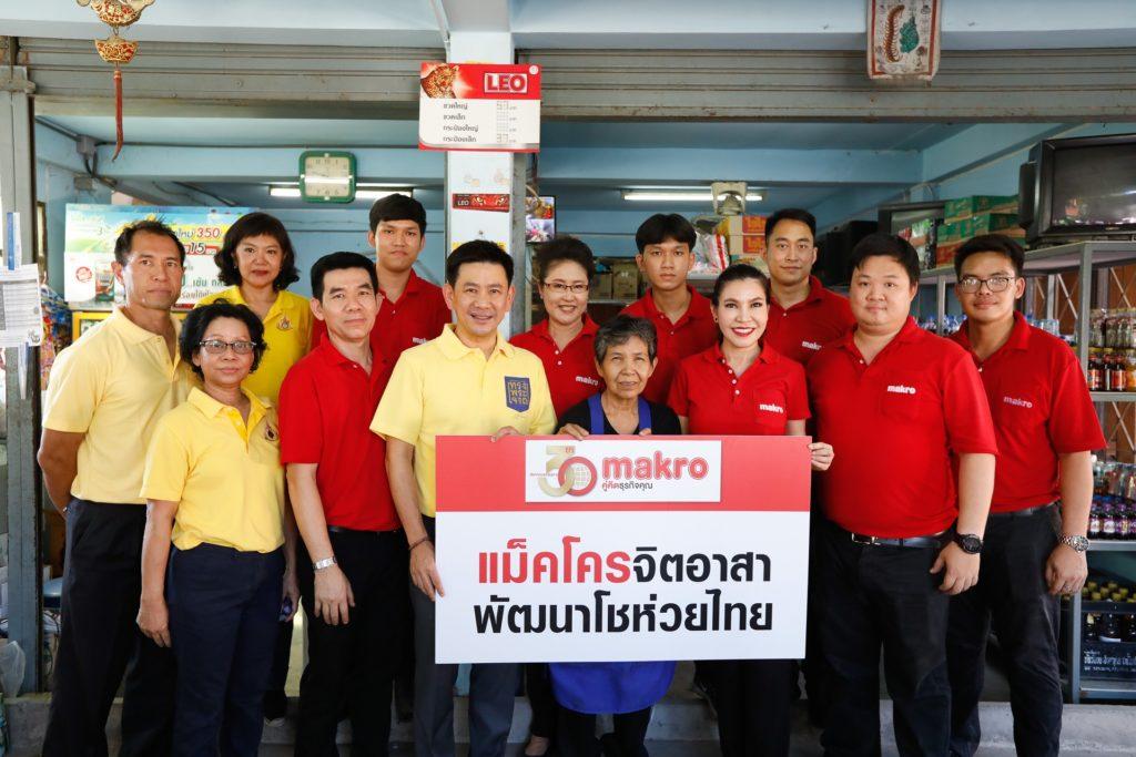 แม็คโครจับมือกรมพัฒนาธุรกิจการค้า รวมพลังจิตอาสา พัฒนาโชห่วยไทย ปรับปรุง 100 ร้านค้าทั่วไทยพัฒนาอาชีพ เพื่อถวายความจงรักภักดี