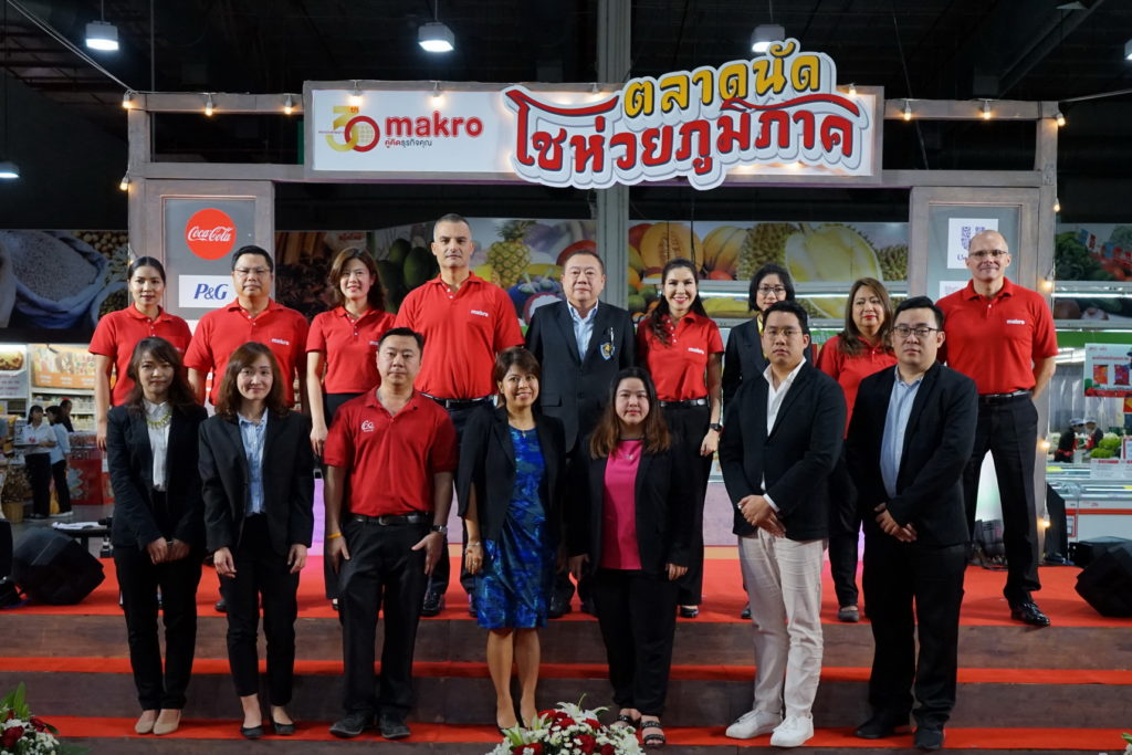 """แม็คโคร เดินสายมอบความรู้โชห่วยไทย ดันผู้ประกอบการปรับตัวยุค 4.0 ในงาน ตลาดนัดโชห่วยภูมิภาค"""" ครั้งที่ 4 โซนภาคตะวันออก"""