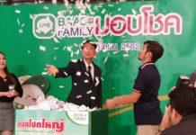 ธ.ก.ส.จับรางวัลผู้ร่วมตอบแบบสอบถามผ่าน LINE Official : BAAC Family
