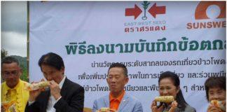 """สองยักษ์จับมือ พัฒนาข้าวโพดข้าวเหนียว """"อร่อยไม่ยอมหยุด"""" สู่ร้านสะดวกซื้อเป็นรายแรกของไทย"""