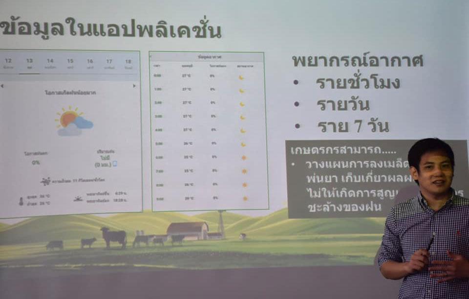 ติดอาวุธให้เกษตรกรไทยพร้อมรบในโลกออนไลน์