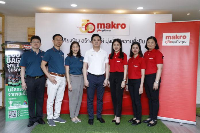แม็คโคร จับมือคู่ค้าเปิดตัวถุงขยะรีไซเคิลจากบ่อขยะในไทยเป็นครั้งแรก ตอกย้ำแหล่งรวมสินค้ารักษ์โลกราคาขายส่ง