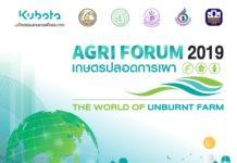 คูโบต้าจัดงาน AgriForum2019