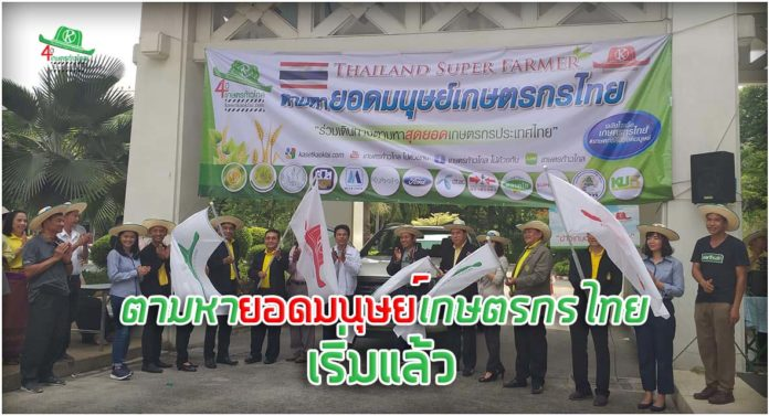 """โครงการเกษตรคือประเทศไทย ปี 2 """"ตามหายอดมนุษย์เกษตรกรไทย"""" เริ่มต้นแล้ว"""