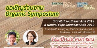 """รมการค้าภายใน กระทรวงพาณิชย์สร้างความแข็งแกร่งทางเครือข่ายการค้า และให้ความรู้ที่ทันสมัยด้านเกษตรอินทรีย์ ในงาน """"BIOFACH Southeast Asia 2019 และ Natural Expo Southeast Asia 2019"""""""
