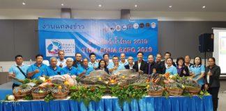 """""""งานสัตว์น้ำไทย 2019 (Thai Aqua Expo 2019)"""" ครั้งแรกของไทย 2-4 ธันวานี้ ที่ฉะเชิงเทรา"""