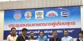 กรมปศุสัตว์ - ซีพีเอฟ บูรณาการ จ.ยโสธร และจังหวัดในภาคกลางต่อเนื่อง เร่งติวเกษตรกรรายย่อยทั่วไทยรู้และเข้าใจป้องกัน ASF