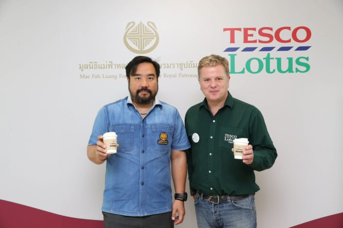 เทสโก้ โลตัส ร่วมกับ มูลนิธิแม่ฟ้าหลวงฯ เสิร์ฟความยั่งยืนผ่านเมล็ดกาแฟคุณภาพ จาก โครงการพัฒนาดอยตุงฯ สู่กาแฟสดแสนอร่อยในร้านเทสโก้ โลตัส เอ็กซ์เพรส