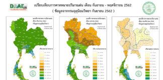 กรมส่งเสริมการเกษตรจับมือกรมอุตุนิยมวิทยา คาดการณ์ปริมาณฝนล่วงหน้า 3 เดือน พบแนวโน้มดีขึ้น