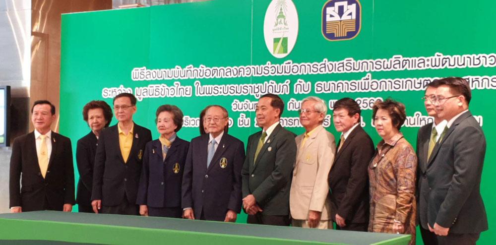 ธ.ก.ส. จับมือ มูลนิธิข้าวไทย พัฒนาศักยภาพชาวนาไทยรุ่นใหม่