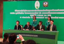 ธ.ก.ส. จับมือ มูลนิธิข้าวไทย พัฒนาศักยภาพชาวนาไทยรุ่นใหม่ให้ทันการแข่งขัน