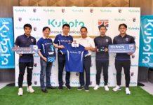 """""""คูโบต้า"""" สนับสนุน สมาคมกีฬาฟุตบอลแห่งประเทศไทยฯ พร้อมส่งกำลังใจให้ """"ทีมชาติไทย"""" สู้ศึก ยูเออี 15 ตุลาคมนี้"""