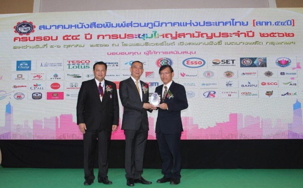 เจียไต๋ คว้ารางวัลองค์กรดีเด่น ด้านนวัตกรรมล้ำหน้า เกษตรกรรมไทย ชูความเชี่ยวชาญด้านนวัตกรรมการเกษตรเพื่อยกระดับคุณภาพชีวิตอย่างยั่งยืน