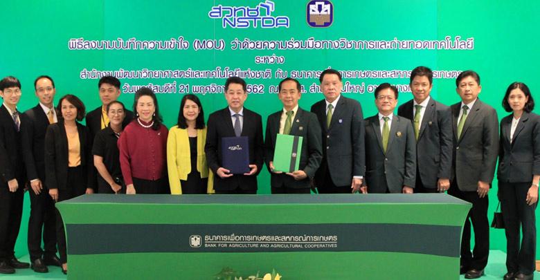 ธ.ก.ส. จับมือ สวทช. หนุนพัฒนาเกษตรดิจิทัลเพิ่มขีดความสามารถเกษตรกรไทย