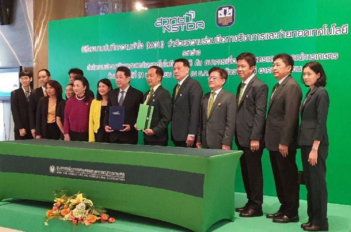 ธ.ก.ส. จับมือ สวทช. หนุนพัฒนานวัตกรรมเกษตรดิจิทัลยกระดับเกษตรกรไทย