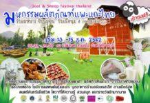 เตรียมจัดใหญ่งานมหกรรมผลิตภัณฑ์แพะแกะ แห่งประเทศไทย ที่สวนผึ้ง ราชบุรี
