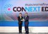 CPFรับโล่เชิดชูเกียรติผู้ทำคุณประโยชน์เพื่อการศึกษาไทย สนับสนุนโครงการ CONNEXT ED