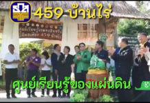 พิธีเปิดศูนย์เรียนรู้เกษตรอินทรีย์ 459 บ้านไร่ ได้รับชื่นชมว่าสมบูรณ์ที่สุด