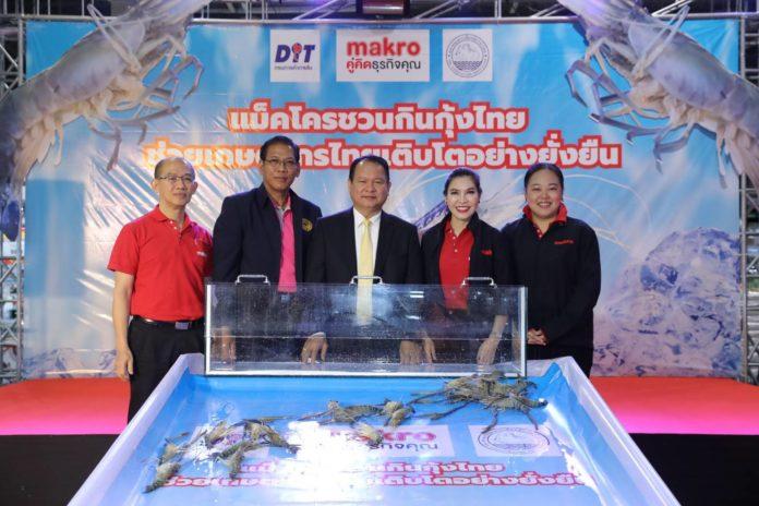 แม็คโคร ผนึก กรมการค้าภายใน ชวนกินกุ้งไทย เน้นไซส์ใหญ่ไร้ฟอร์มาลีน หนุนเกษตรกรเต็มสูบ ติวเข้มพัฒนาคุณภาพ ซัพพลายเชน เจาะตลาดร้านอาหาร