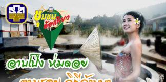 """ไปออนเช็นแบบไทยๆที่ """"น้ำพุร้อนดอยสะเก็ด บ้านโป่งสามัคคี"""" 1 ใน 8 โมเดลธุรกิจชุมชนที่ ธ.ก.ส.หนุน"""