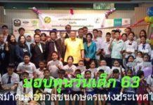สมาคมสื่อมวลชนเกษตรฯ มอบทุนวันเด็ก 49 ทุน ขอบคุณผู้สนับสนุนทุกภาคส่วน