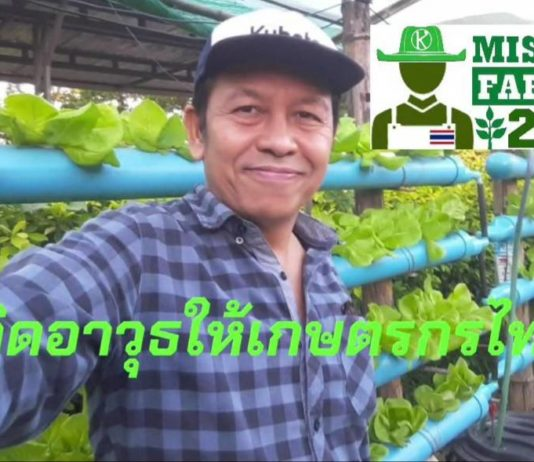 Mission Farmer 2020 ภารกิจติดอาวุธให้เกษตรกรไทย