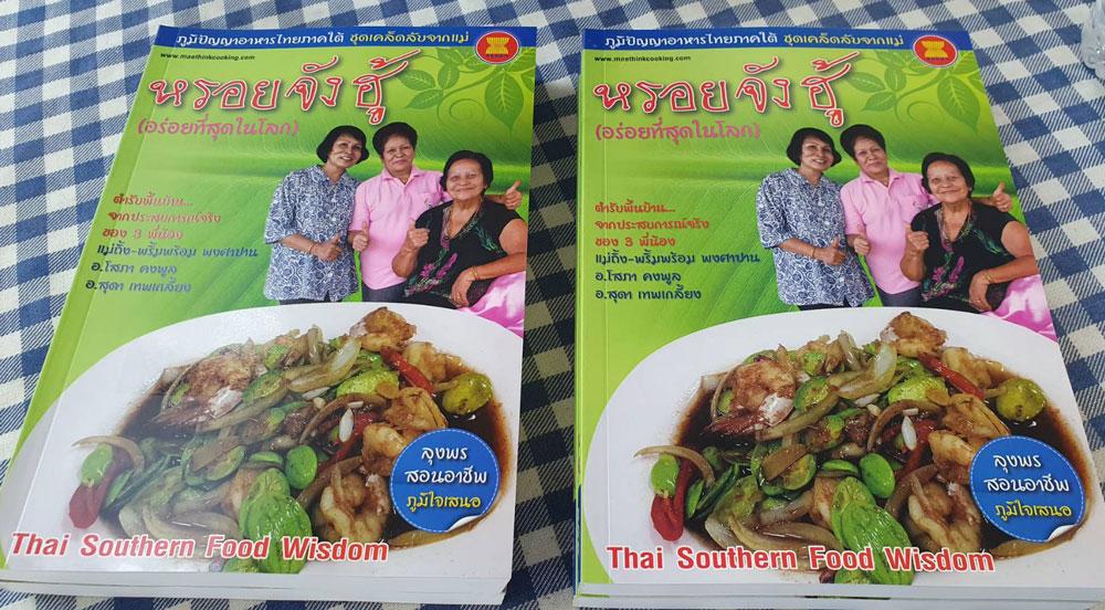 หนังสือภูมิปัญญาอาหารไทยภาคใต้ จะมอบให้กับทุกท่านที่มาเรียน...