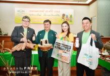 เปิดลายแทง...เกษตรแฟร์ปี 63 ชูนวัตกรรมใหม่ 97 ผลงาน เพื่อเกษตรไทยยั่งยืน