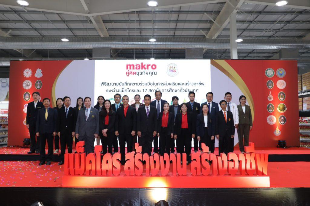 แม็คโคร จับมือสถาบันการศึกษาทั่วไทย ติวเข้มนักศึกษาฝึกงานสู่แรงงานคุณภาพ
