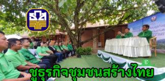 """ธ.ก.ส. ชูธุรกิจชุมชนสร้างไทย ปั้น Smart Farmer ปีละ 100,000 ราย ยกตัวอย่าง """"ก้องวัลเลย์"""""""