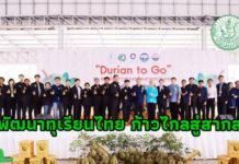 เปิดตัวยิ่งใหญ่...สมาพันธ์ชาวสวนทุเรียนภาคตะวันออก มุ่งพัฒนาทุเรียนไทยสู่สากล ณ จังหวัดจันทบุรี