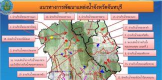 เกษตรฯ สั่งการเจ้าหน้าที่เร่งประสานงานช่วยเหลือชาวสวนลำไยจันทบุรีก่อนยืนต้นตาย