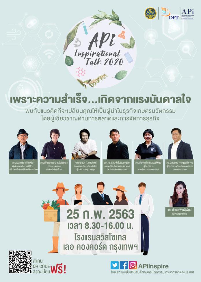 """สัมมนาฟรี! เจาะแนวคิดธุรกิจเกษตรนวัตกรรม """"APi Inspirational Talk 2020"""" 25 ก.พ.นี้"""