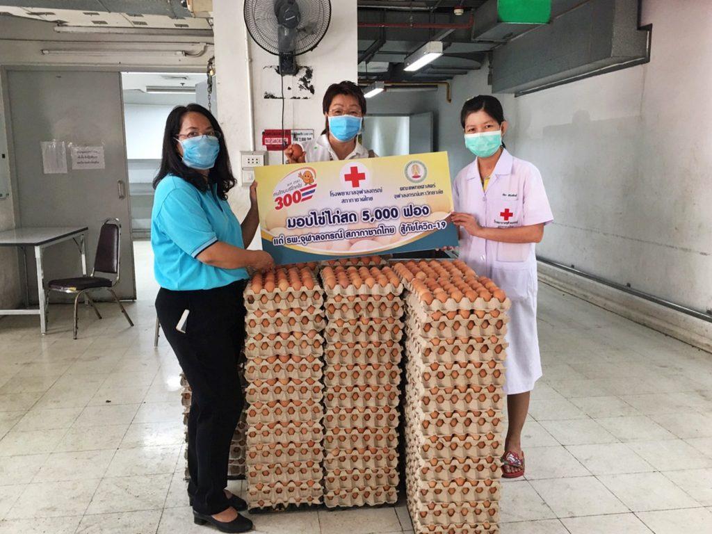 โครงการรณรงค์บริโภคไข่ไก่ฯ สนับสนุนไข่ไก่เป็นกำลังใจบุคลากรทางการแพทย์ฝ่าวิกฤติโควิด-19