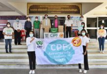 CPF ร่วมบรรเทาความเดือดร้อนของประชาชน จ.ราชบุรี