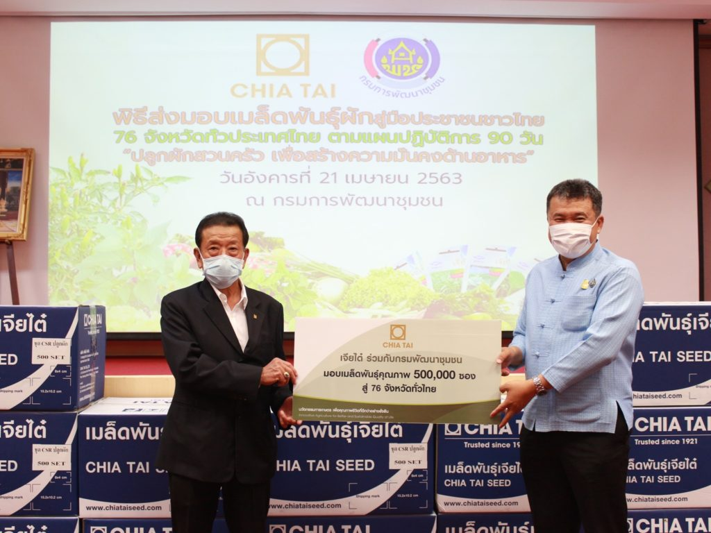 พลิกโควิดเป็นโอกาส...เจียไต๋มอบเมล็ดพันธุ์ 5 แสนซอง หนุน พช.ปลูกผักสวนครัวทั่วไทย