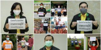 """เกษตรฯ ผุด Campaign """"ซื้อสินค้าเกษตรไทย เกษตรกรอยู่ได้ ประเทศไทยอยู่รอด"""" สู้ภัย COVID-19"""