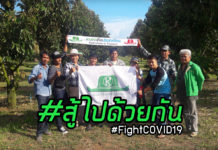 เกษตรก้าวไกล ประกาศ 5 แนวทางสู้โควิด 19 ไปด้วยกันกับพี่น้องเกษตรกรไทย