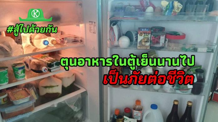 ระวัง! ตุนอาหารในตู้เย็นนานไป เป็นโทษต่อร่างกาย...โควิดไม่รู้เรื่องด้วย