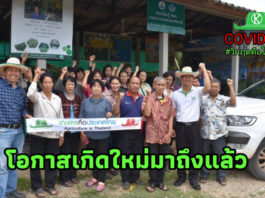 โควิด 19 คือโอกาสของเกษตรกรไทย? โอกาสเกิดใหม่มาถึงแล้ว