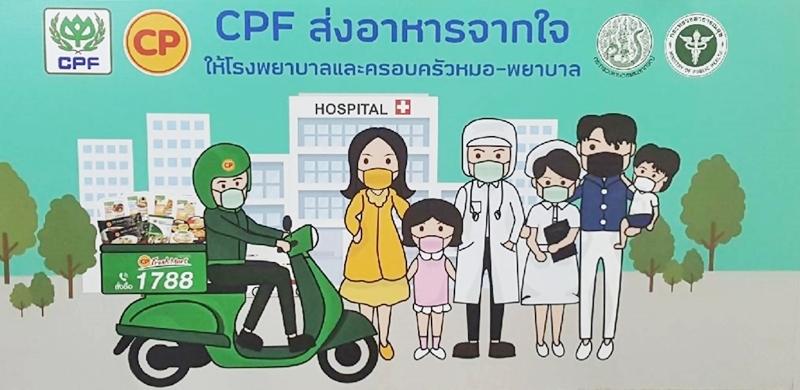 CPF เดินหน้าส่งอาหาร 88 รพ.ต่อเนื่อง พร้อมต่อยอดดูแลครอบครัวหมอ-พยาบาล