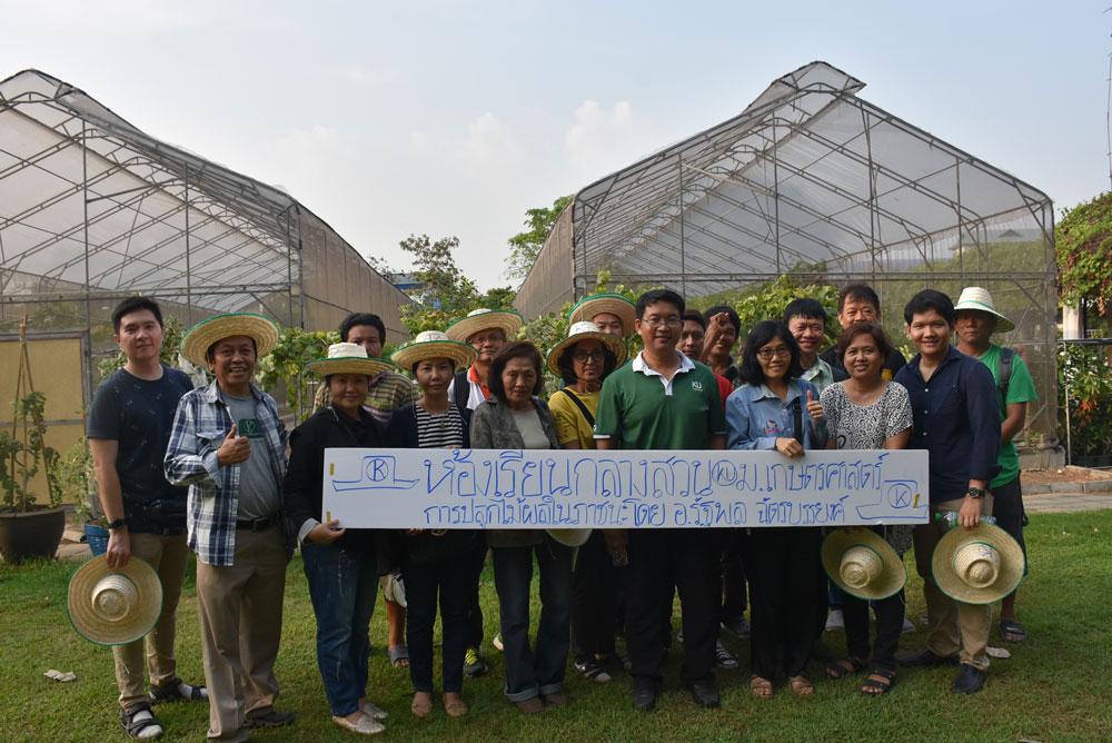 กิจกรรมห้องเรียนกลางสวน โดยความร่วมมือกับคณะเกษตร มหาวิทยาลัยเกษตรศาสตร์