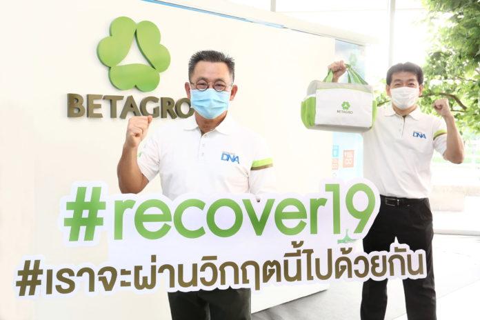 เบทาโกรยืนหยัดเคียงข้างคนไทย ร่วมฝ่าวิกฤต COVID-19 ชูโครงการ เบทาโกร #recover19 #เราจะผ่านวิกฤตนี้ไปด้วยกัน