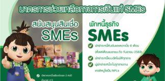 ธ.ก.ส. พักต้นเงินและดอกเบี้ย ให้กับ SMEs เกษตร พร้อมมอบสินเชื่อดอกเบี้ยต่ำ 2% ต่อปี ปลอดดอกเบี้ย 6 เดือนแรก