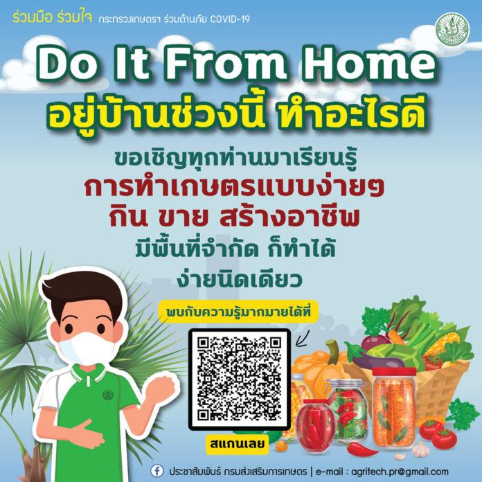 """กรมส่งเสริมการเกษตร ผุดโครงการ """"ทำงานอยู่บ้าน-ทำตามได้"""" (Do it From Home) เพียงสแกน QR code"""